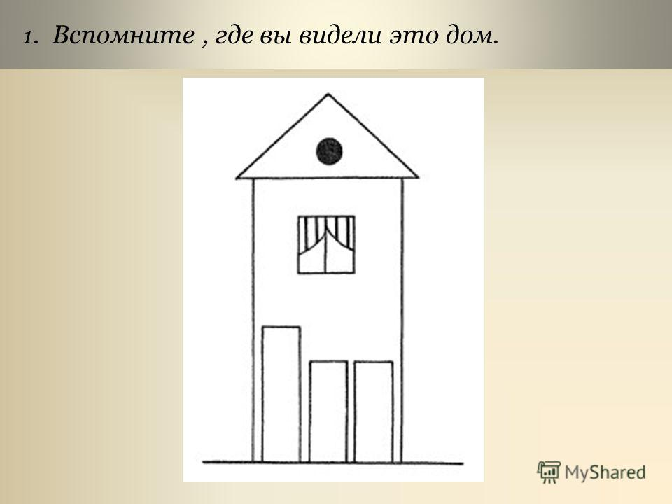 1. Вспомните, где вы видели это дом.