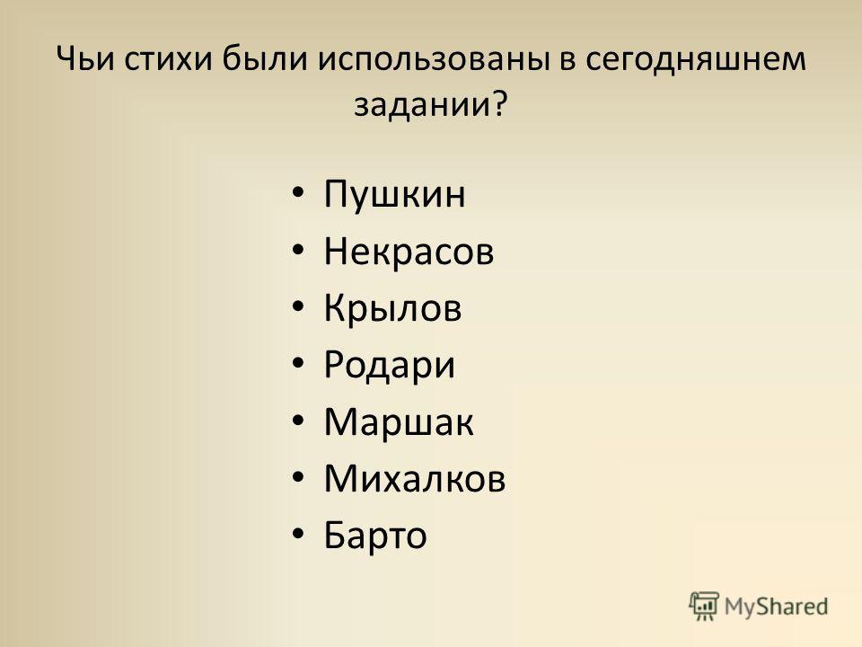 Чьи стихи были использованы в сегодняшнем задании? Пушкин Некрасов Крылов Родари Маршак Михалков Барто