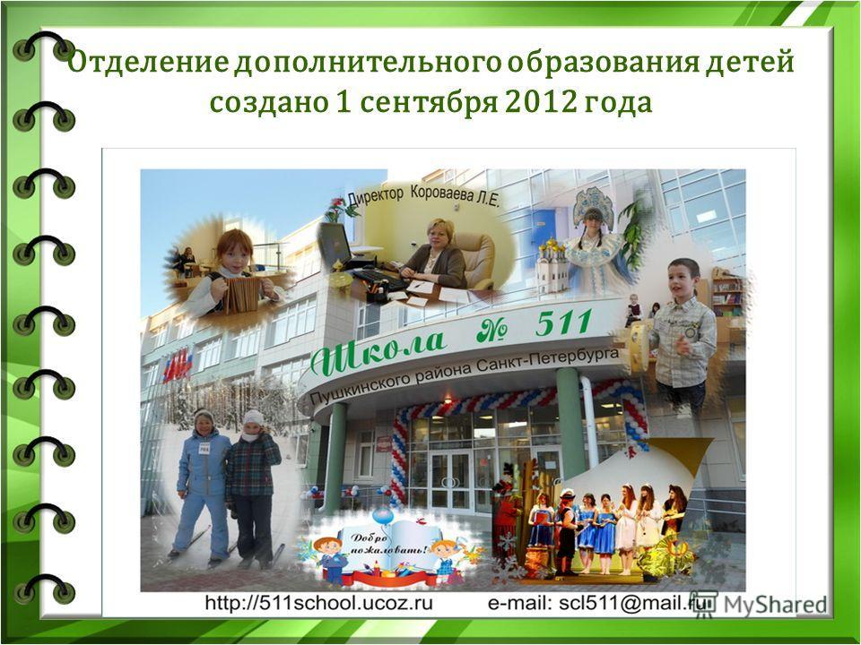 Отделение дополнительного образования детей создано 1 сентября 2012 года Ваш текст