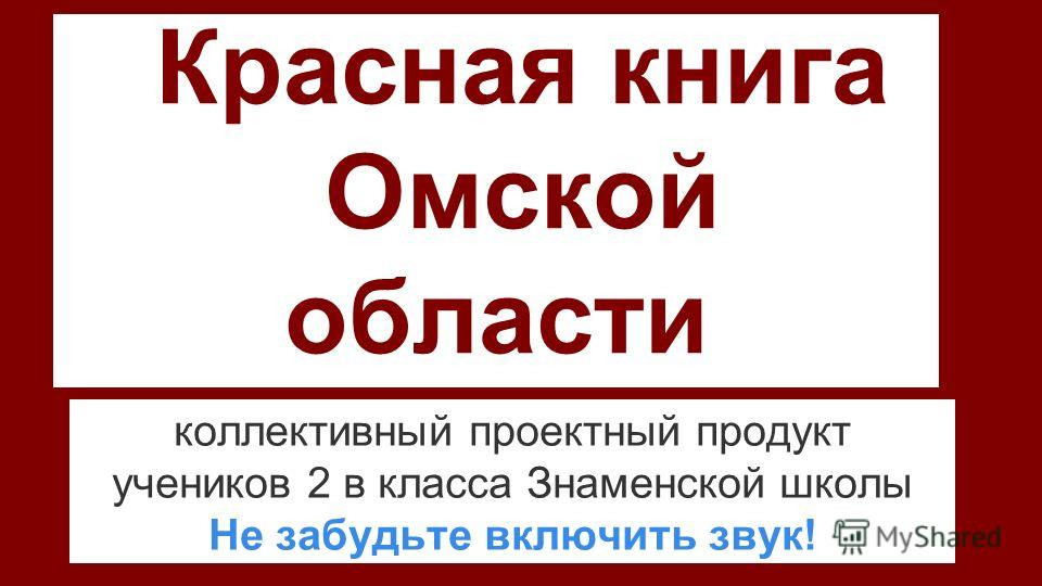 Красная книга омской области скачать