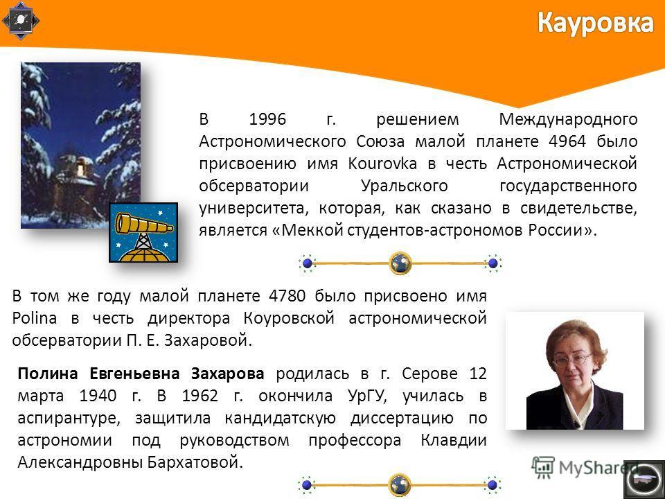 В 1996 г. решением Международного Астрономического Союза малой планете 4964 было присвоению имя Kourovka в честь Астрономической обсерватории Уральского государственного университета, которая, как сказано в cвидетельстве, является «Меккой студентов-а