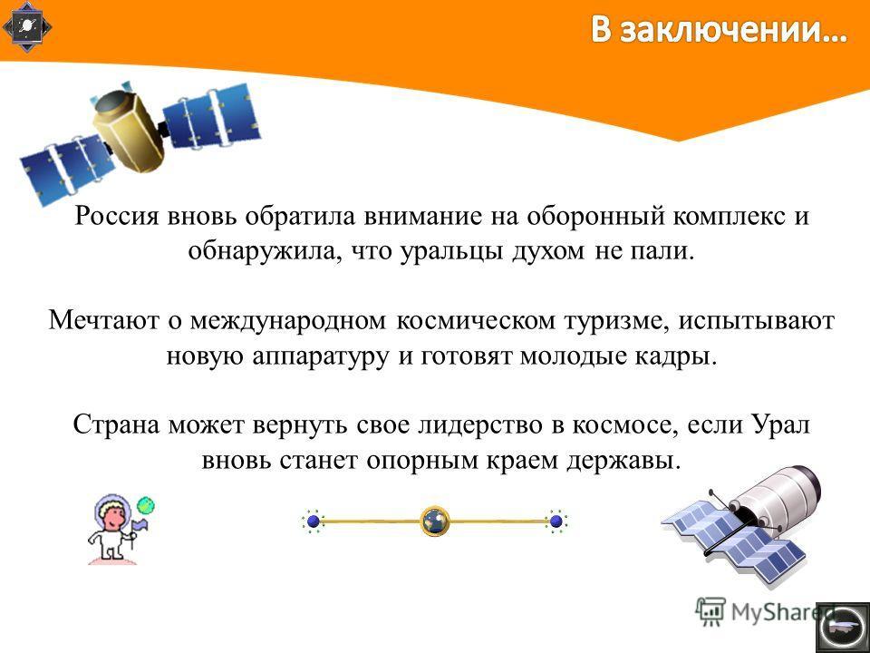 Россия вновь обратила внимание на оборонный комплекс и обнаружила, что уральцы духом не пали. Мечтают о международном космическом туризме, испытывают новую аппаратуру и готовят молодые кадры. Страна может вернуть свое лидерство в космосе, если Урал в