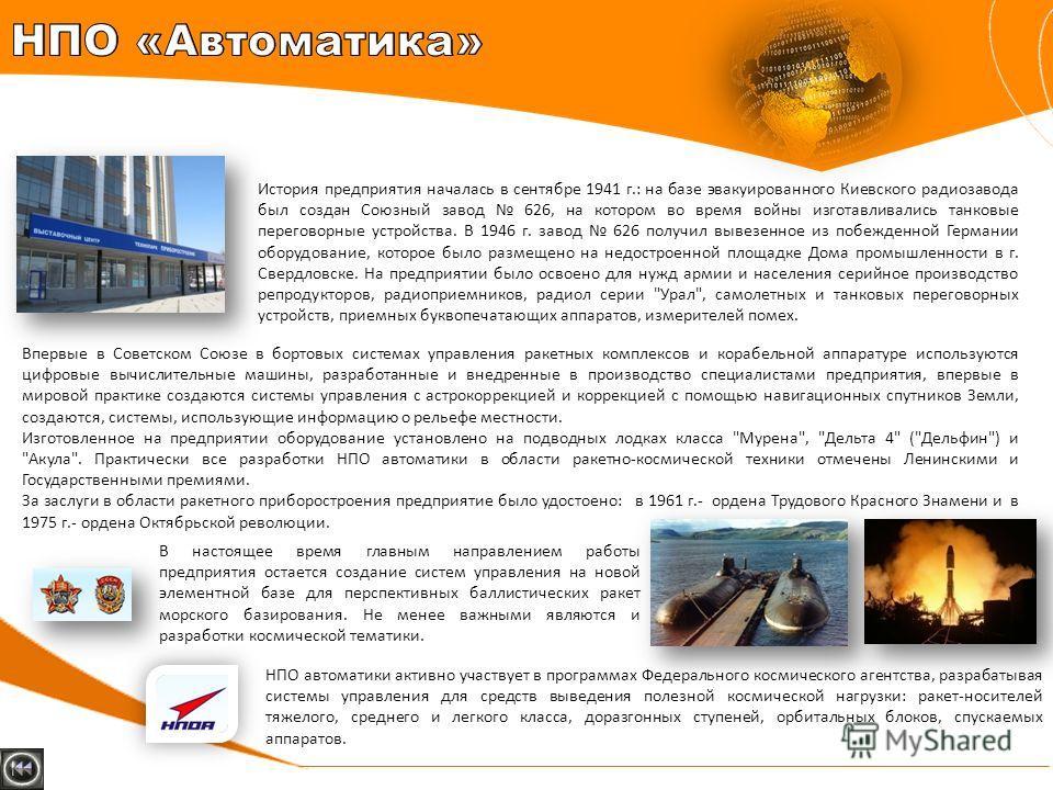 История предприятия началась в сентябре 1941 г.: на базе эвакуированного Киевского радиозавода был создан Союзный завод 626, на котором во время войны изготавливались танковые переговорные устройства. В 1946 г. завод 626 получил вывезенное из побежде