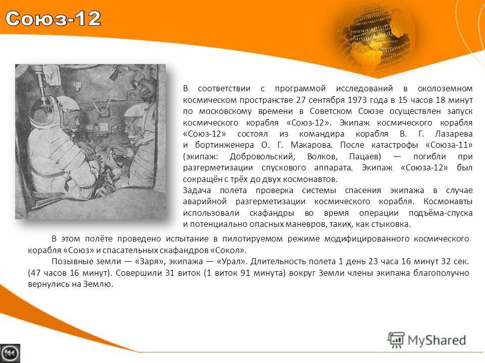 В соответствии с программой исследований в околоземном космическом пространстве 27 сентября 1973 года в 15 часов 18 минут по московскому времени в Советском Союзе осуществлен запуск космического корабля «Союз-12». Экипаж космического корабля «Союз-12
