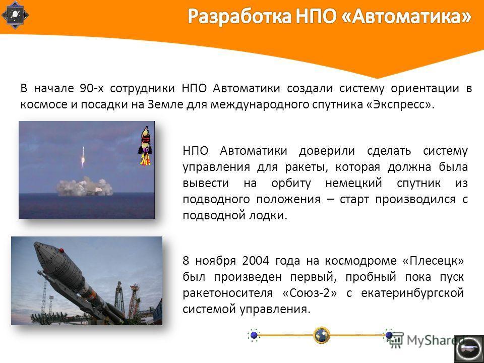В начале 90-х сотрудники НПО Автоматики создали систему ориентации в космосе и посадки на Земле для международного спутника «Экспресс». НПО Автоматики доверили сделать систему управления для ракеты, которая должна была вывести на орбиту немецкий спут