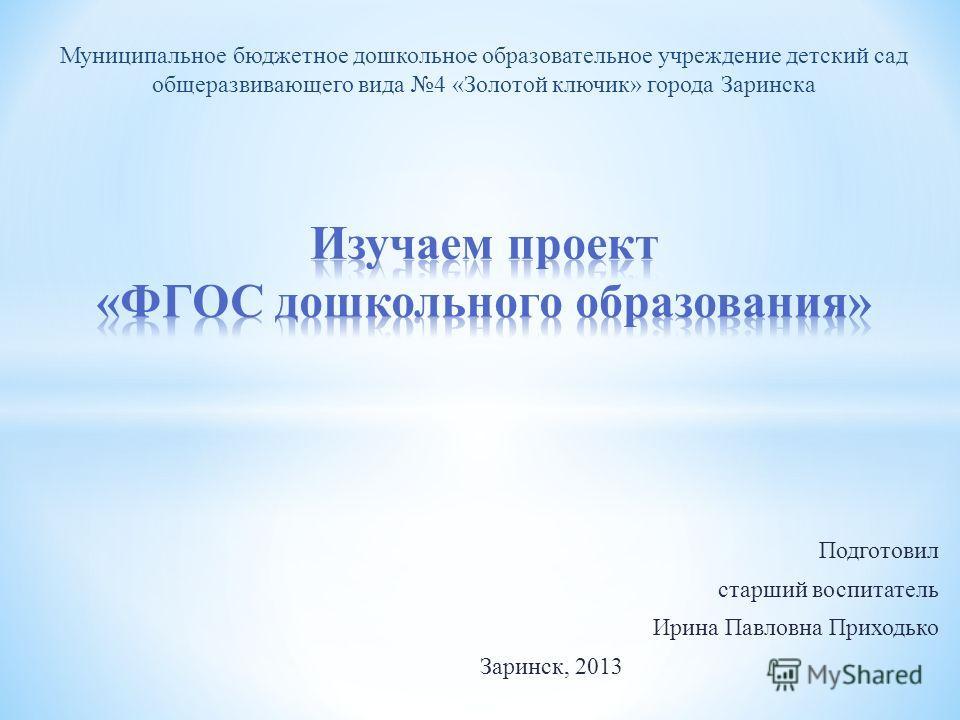 Подготовил старший воспитатель Ирина Павловна Приходько Заринск, 2013