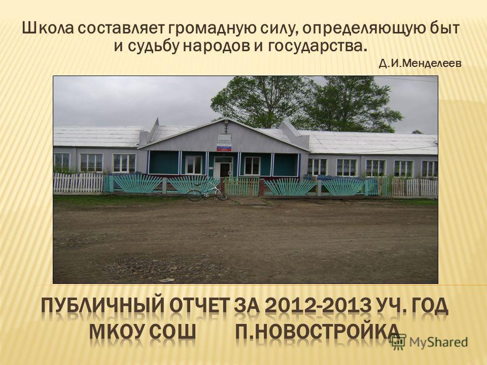 Школа составляет громадную силу, определяющую быт и судьбу народов и государства. Д.И.Менделеев