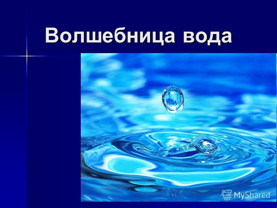 Волшебница вода