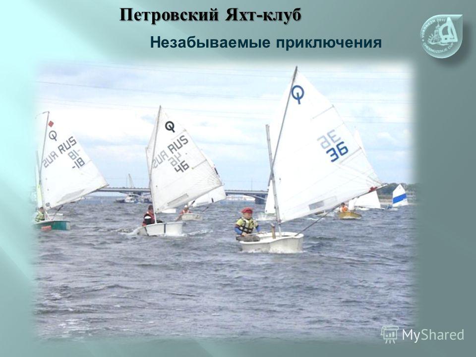 Петровский Яхт-клуб Незабываемые приключения