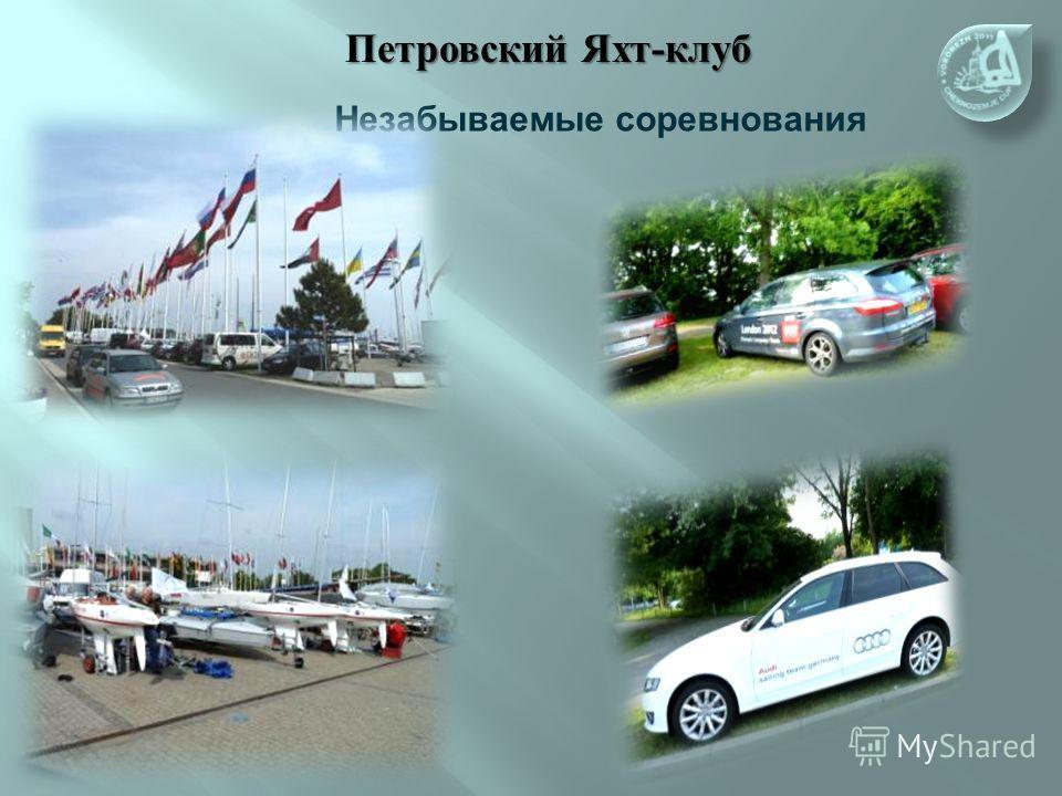 Петровский Яхт-клуб Незабываемые соревнования