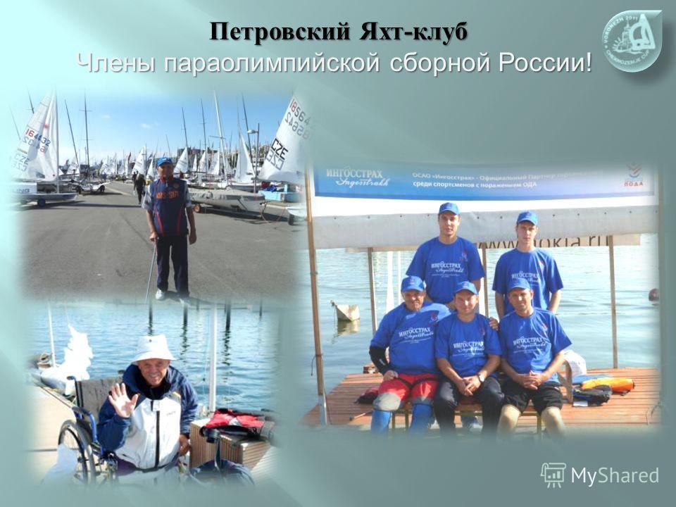 Петровский Яхт-клуб Члены параолимпийской сборной России!