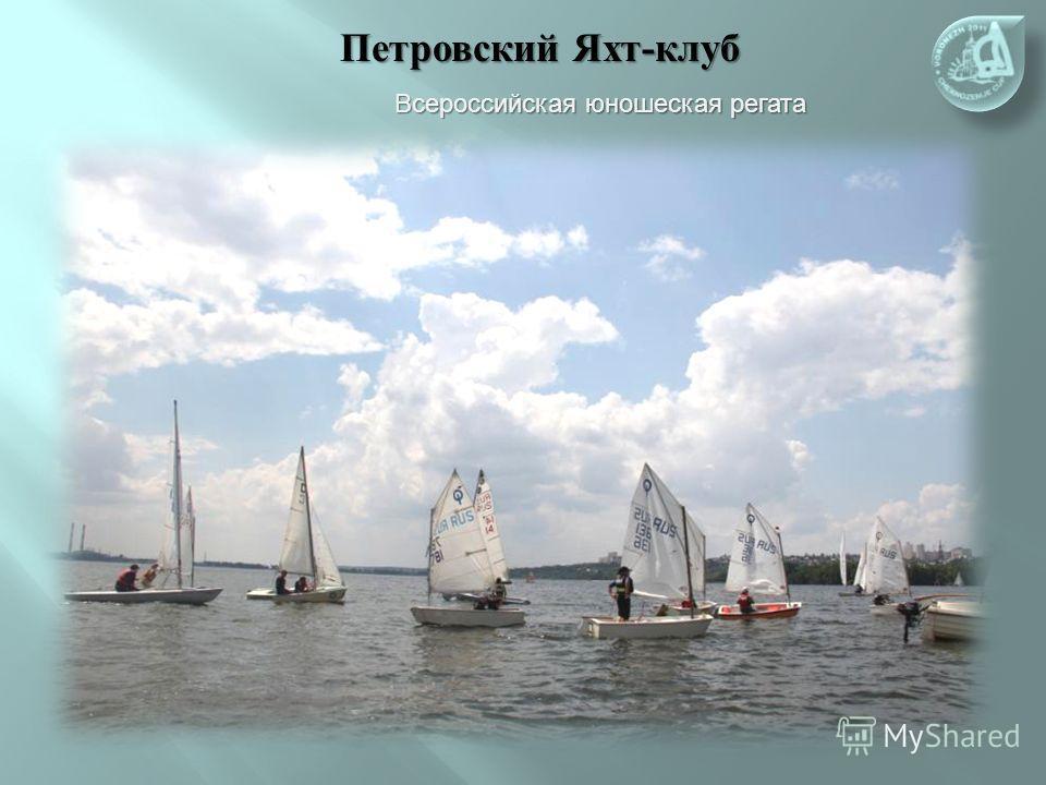 Петровский Яхт-клуб Всероссийская юношеская регата