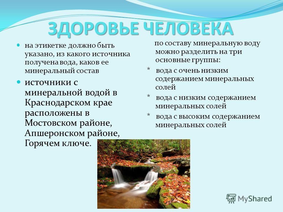 на этикетке должно быть указано, из какого источника получена вода, каков ее минеральный состав источники с минеральной водой в Краснодарском крае расположены в Мостовском районе, Апшеронском районе, Горячем ключе. по составу минеральную воду можно р
