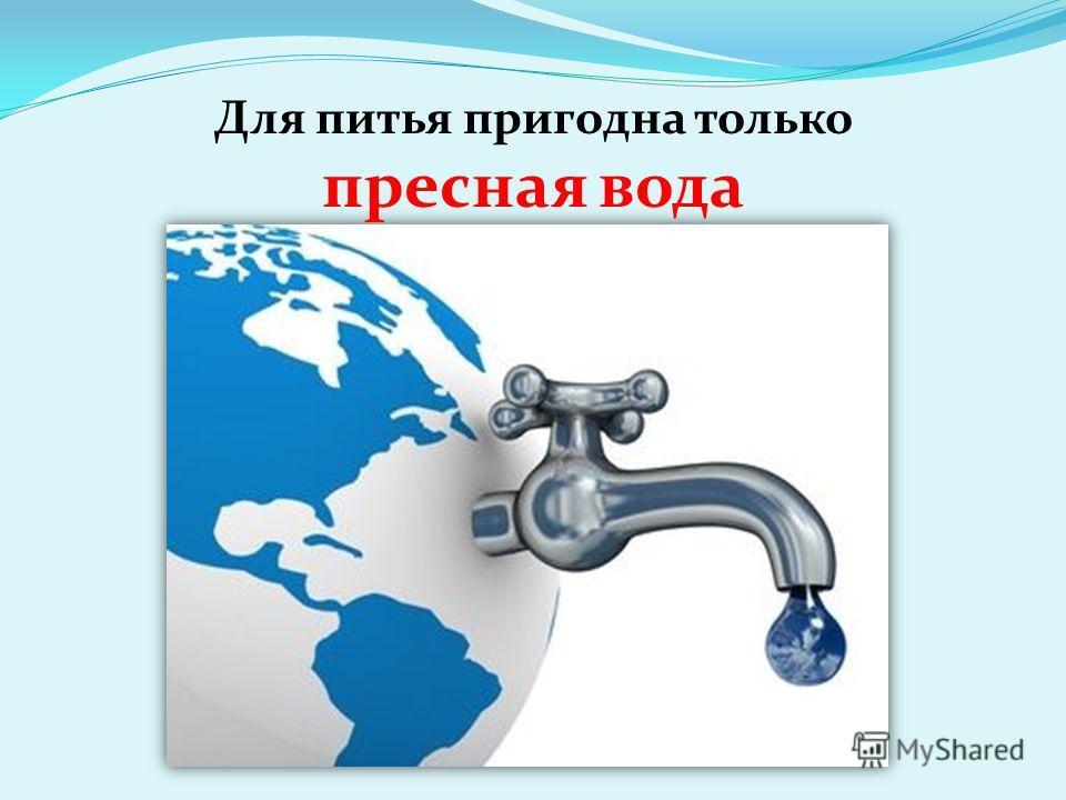 Для питья пригодна только пресная вода
