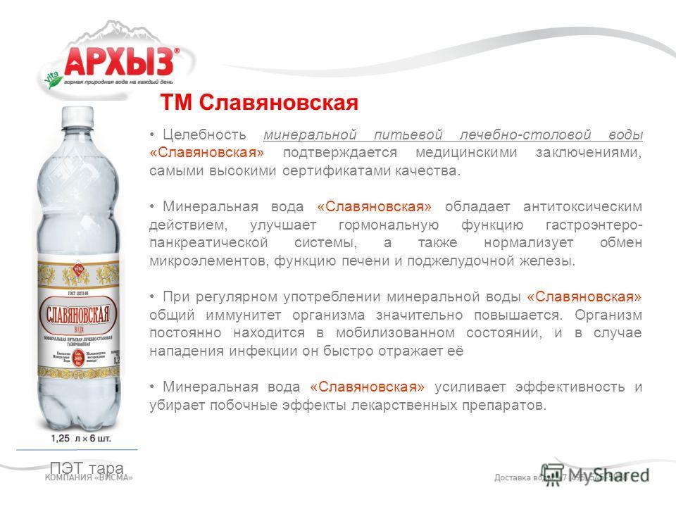 ТМ Славяновская Целебность минеральной питьевой лечебно-столовой воды «Славяновская» подтверждается медицинскими заключениями, самыми высокими сертификатами качества. Минеральная вода «Славяновская» обладает антитоксическим действием, улучшает гормон