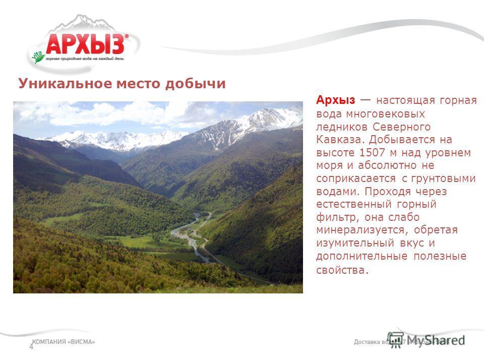4 Уникальное место добычи Архыз настоящая горная вода многовековых ледников Северного Кавказа. Добывается на высоте 1507 м над уровнем моря и абсолютно не соприкасается с грунтовыми водами. Проходя через естественный горный фильтр, она слабо минерали