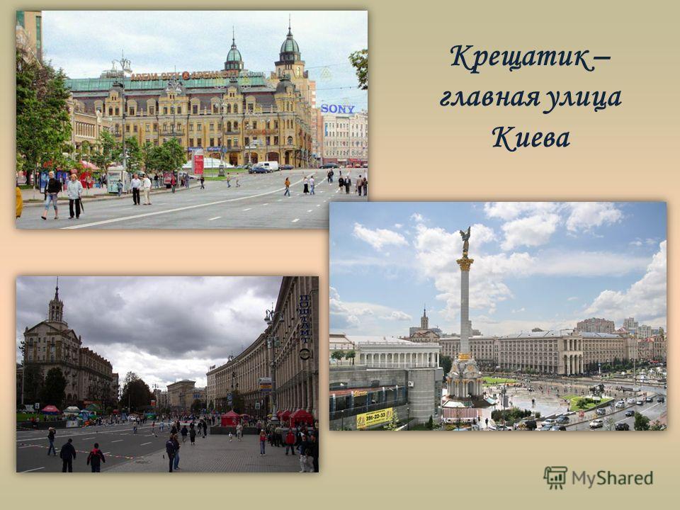 Крещатик – главная улица Киева