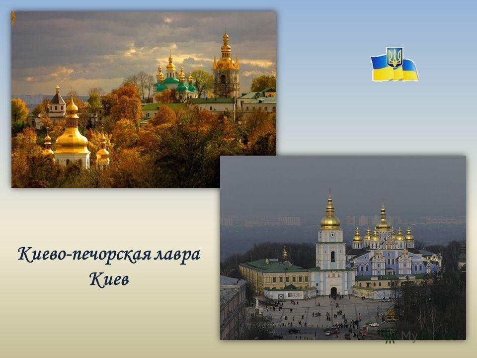 Киево-печорская лавра Киев