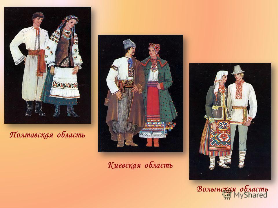 Полтавская область Киевская область Волынская область
