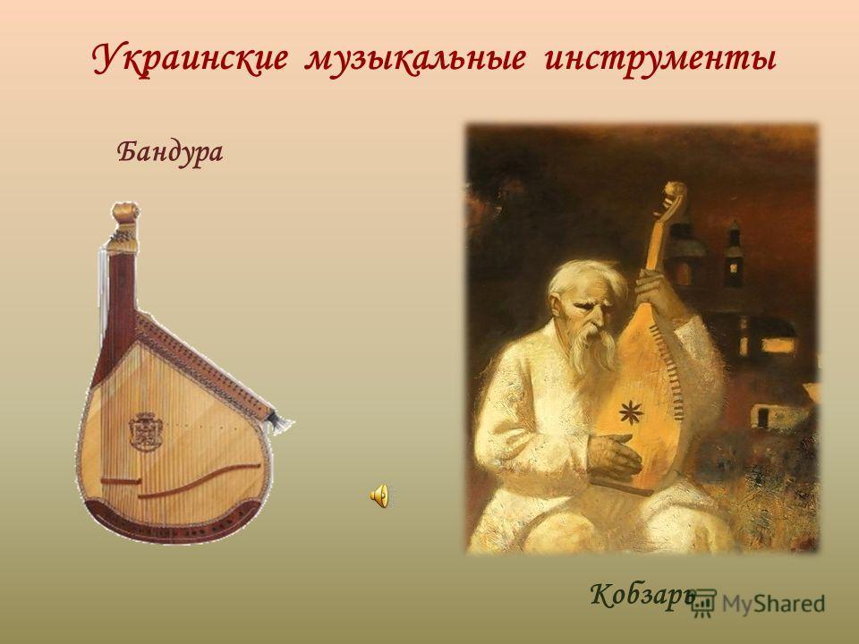 Украинские музыкальные инструменты Кобзарь Бандура