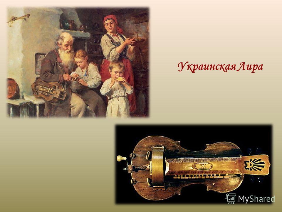 Украинская Лира