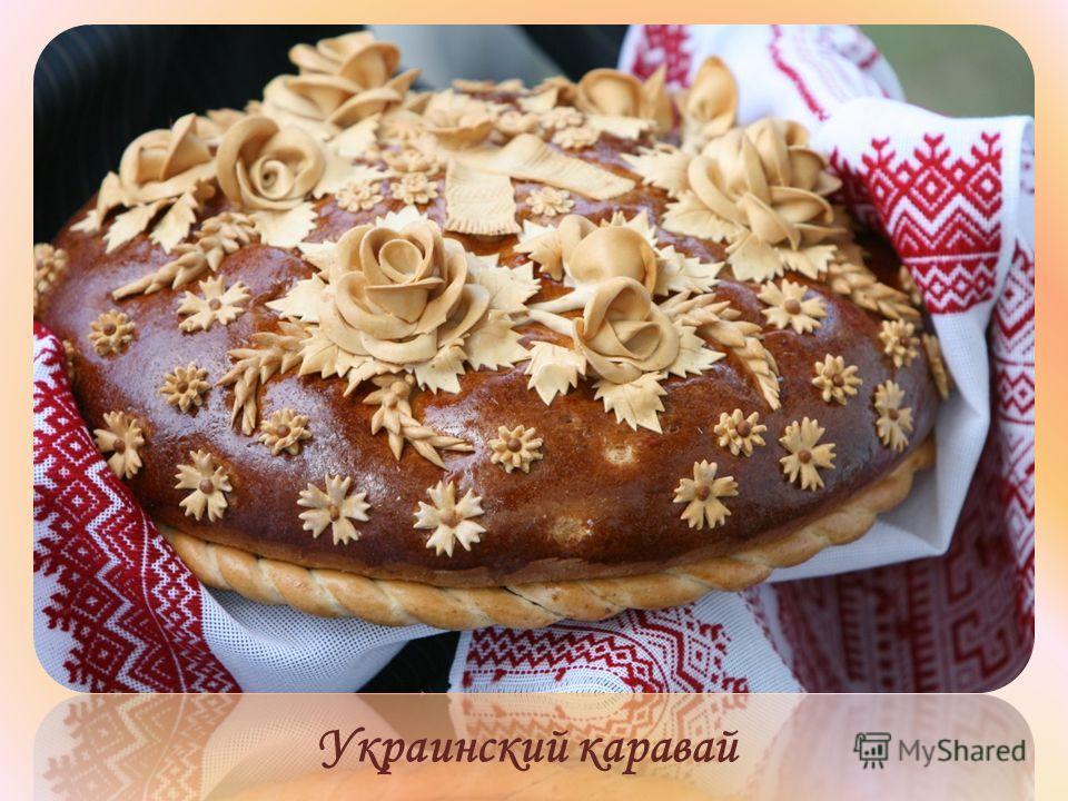 Украинский каравай