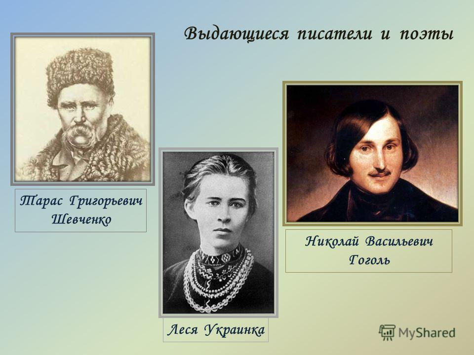 Тарас Григорьевич Шевченко Николай Васильевич Гоголь Леся Украинка Выдающиеся писатели и поэты