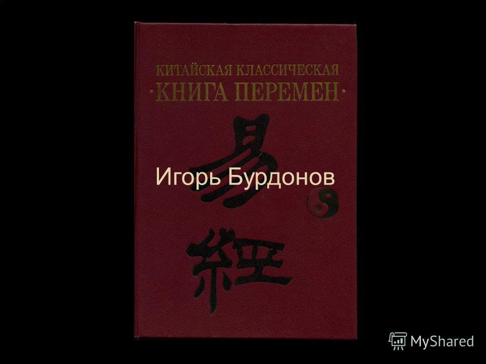 Вэнь-ван Царь Просвещенный 1152-1056) Основатель династии Чжоу. Изобрел гексаграммы, «удвоив триграммы». Игорь Бурдонов