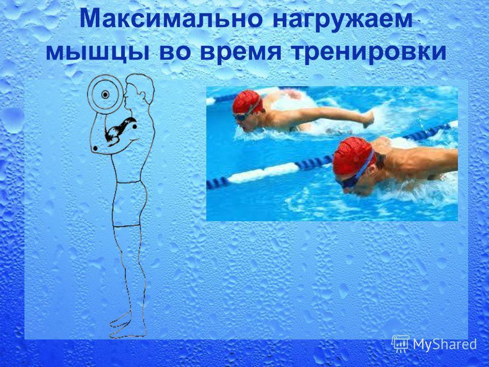 Максимально нагружаем мышцы во время тренировки