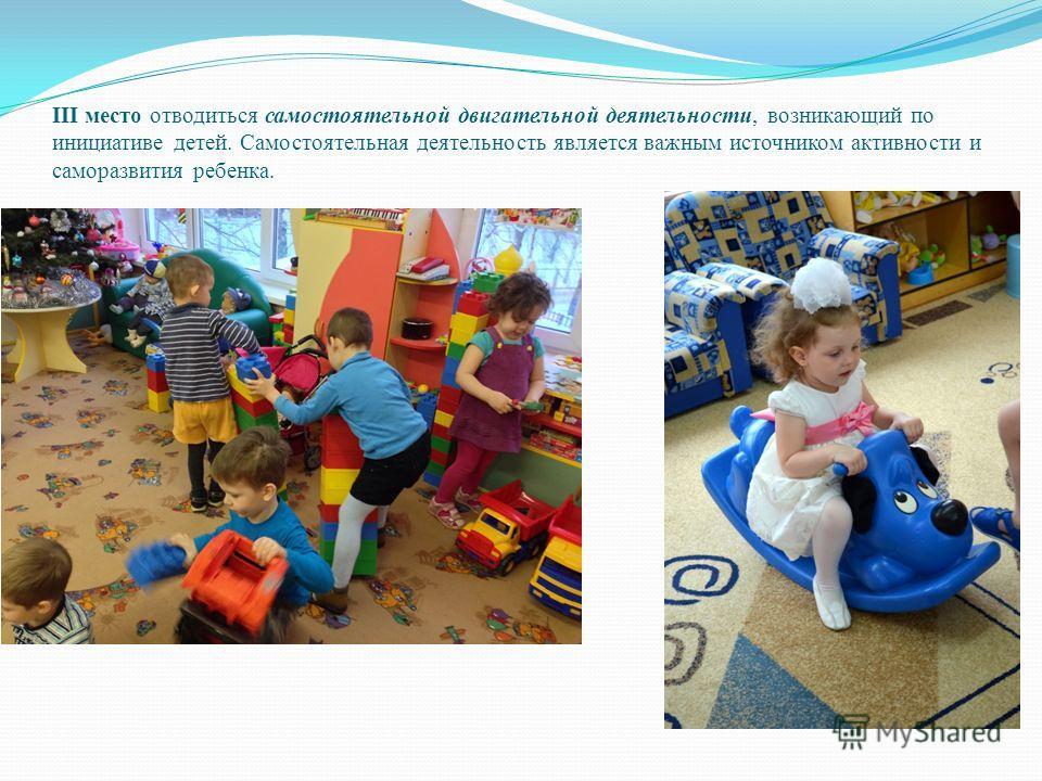 III место отводиться самостоятельной двигательной деятельности, возникающий по инициативе детей. Самостоятельная деятельность является важным источником активности и саморазвития ребенка.