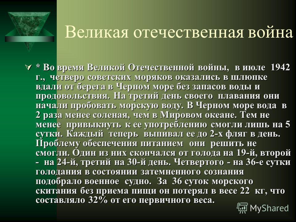 Великая отечественная война * Во время Великой Отечественной войны, в июле 1942 г., четверо советских моряков оказались в шлюпке вдали от берега в Черном море без запасов воды и продовольствия. На третий день своего плавания они начали пробовать морс