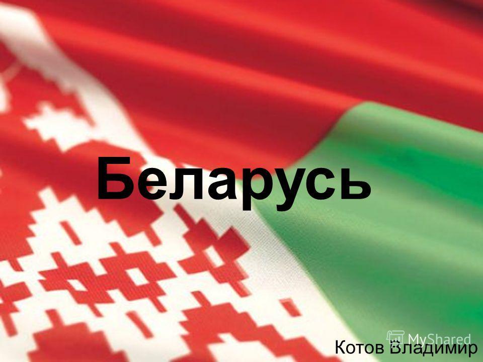 Беларусь Котов Владимир
