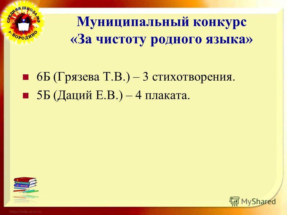 Муниципальный конкурс «За чистоту родного языка» 6Б (Грязева Т.В.) – 3 стихотворения. 5Б (Даций Е.В.) – 4 плаката.