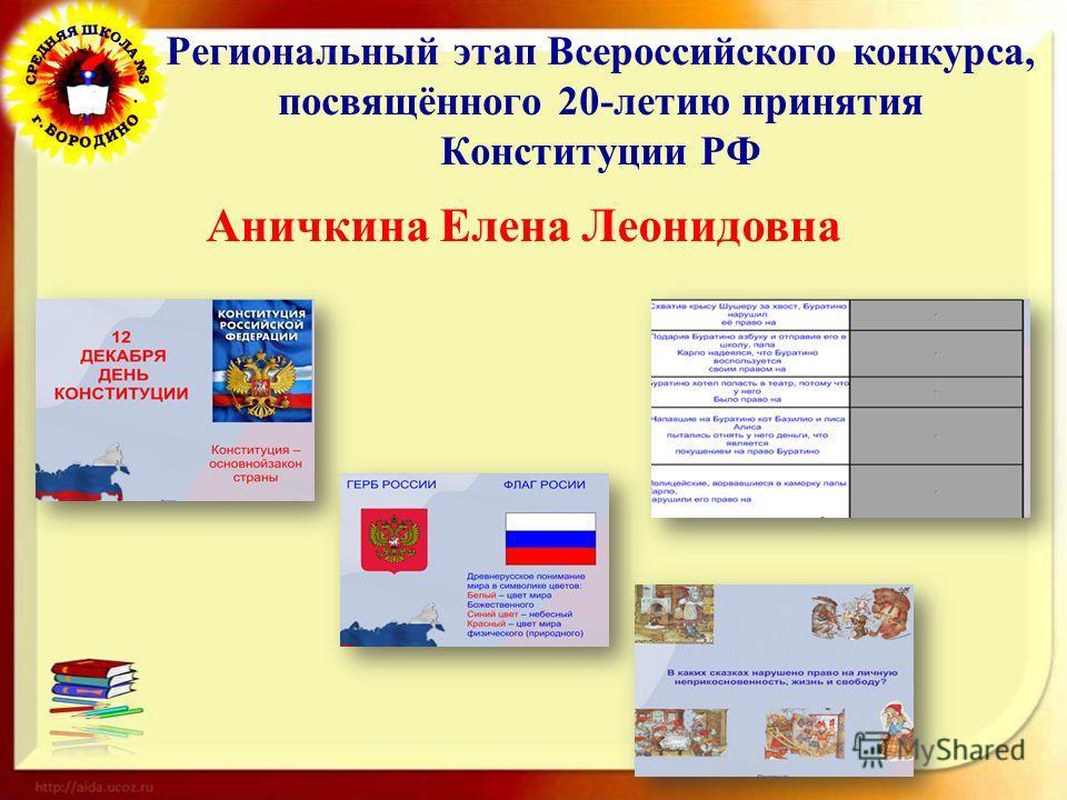 Региональный этап Всероссийского конкурса, посвящённого 20-летию принятия Конституции РФ Аничкина Елена Леонидовна