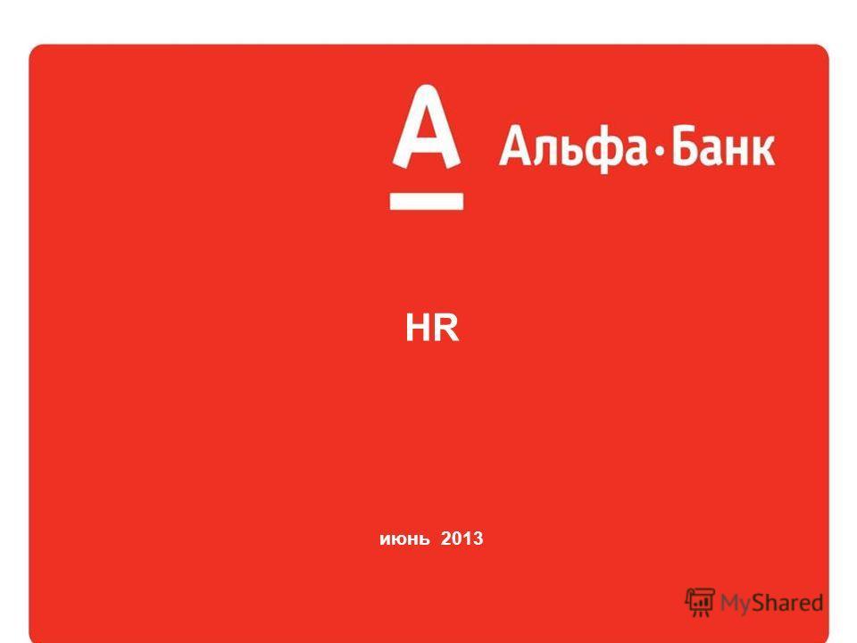 HR июнь 2013