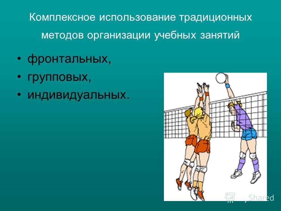 Комплексное использование традиционных методов организации учебных занятий фронтальных, групповых, индивидуальных.