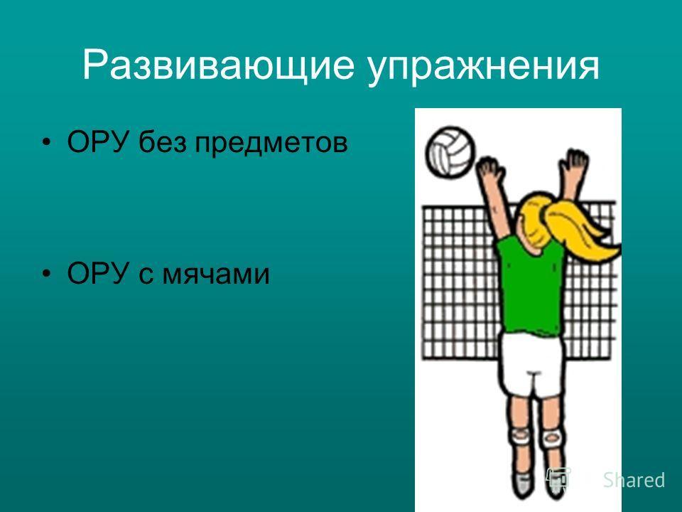 Развивающие упражнения ОРУ без предметов ОРУ с мячами