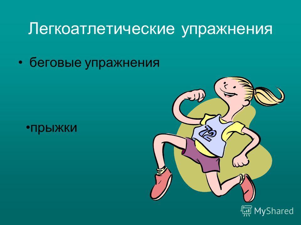 Легкоатлетические упражнения беговые упражнения прыжки