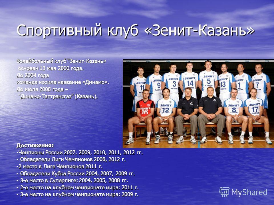 Спортивный клуб «Зенит-Казань» Волейбольный клуб