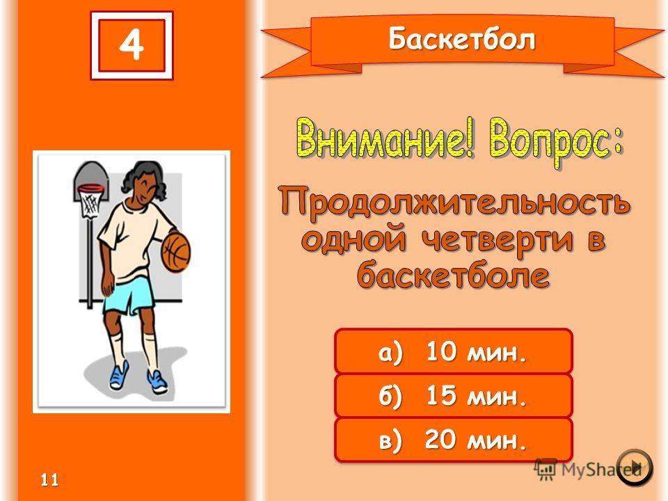 3БаскетболБаскетбол а) штрафом б) желтой карточкой в) фолом 10
