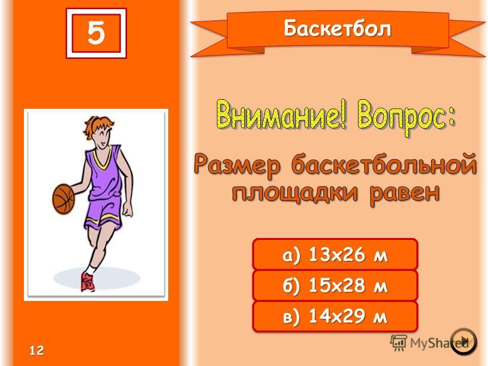 4БаскетболБаскетбол а) 10 мин. б) 15 мин. в) 20 мин. 11