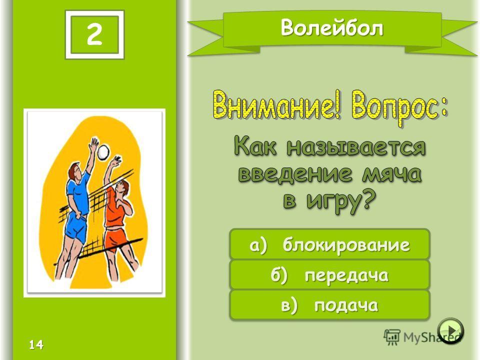 а) 5 б) 6 в) 7 1ВолейболВолейбол 13