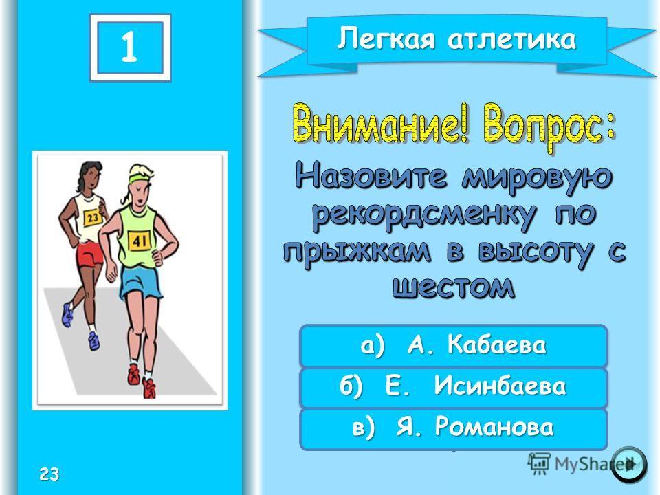 5ГимнастикаГимнастика а) упор б) вис в) группировка 22