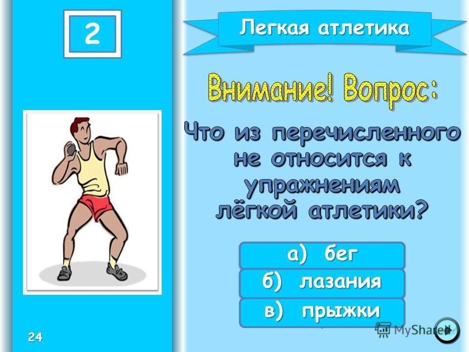 а) А. Кабаева б) Е. Исинбаева в) Я. Романова 1 Легкая атлетика 23