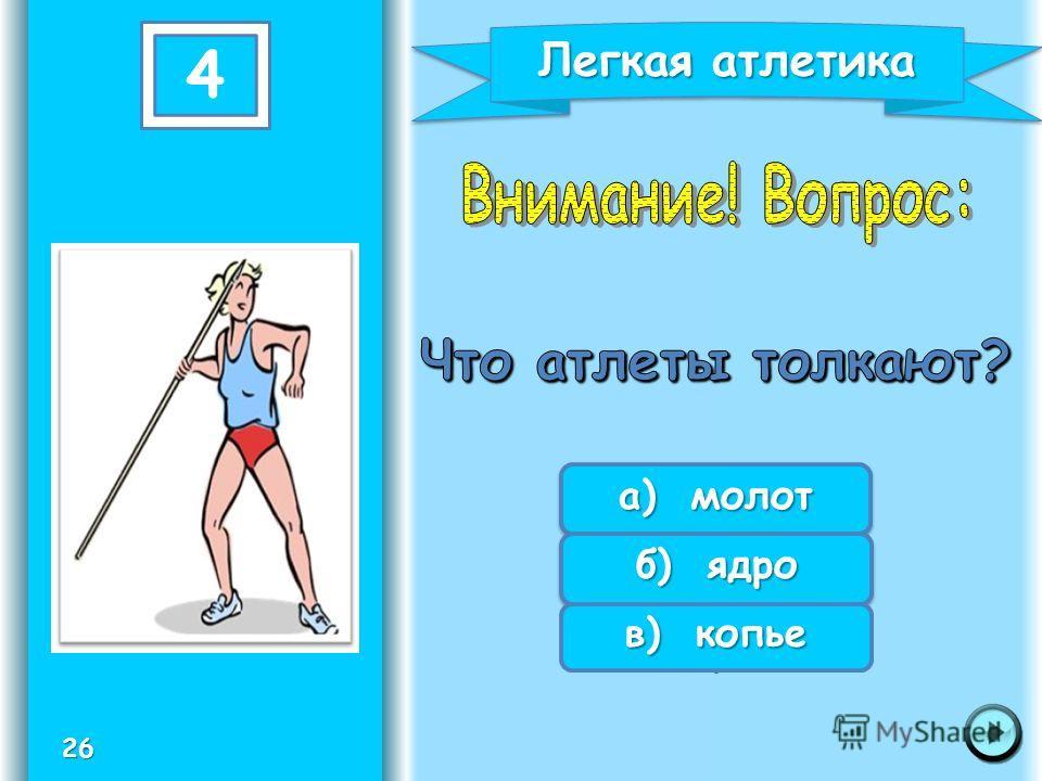 3 Легкая атлетика а) «Марш!» б) «Начать!» в) «Вперёд!» 25