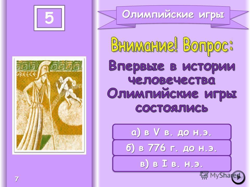 а) в 1894 г. б) в 1896 г. в) в 1900 г. 4 Олимпийские игры 6