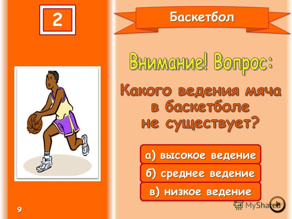 а) 10 б) 6 в) 5 1БаскетболБаскетбол 8