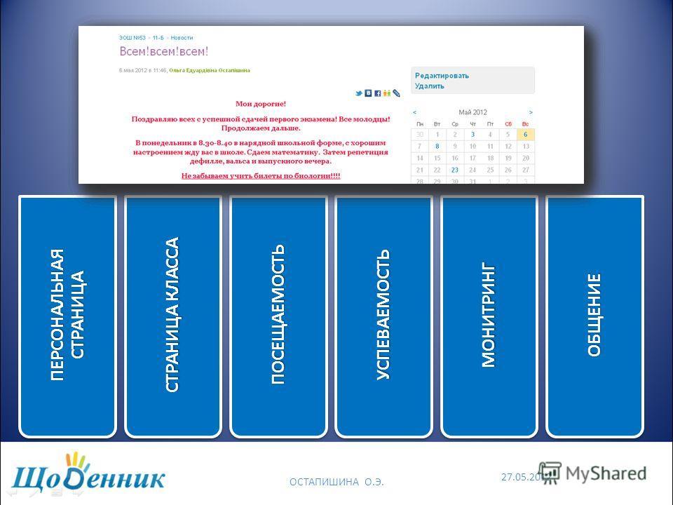 ПЕРСОНАЛЬНАЯ СТРАНИЦА СТРАНИЦА КЛАССА ПОСЕЩАЕМОСТЬУСПЕВАЕМОСТЬМОНИТРИНГОБЩЕНИЕ 27.05.2012 2ОСТАПИШИНА О.Э.
