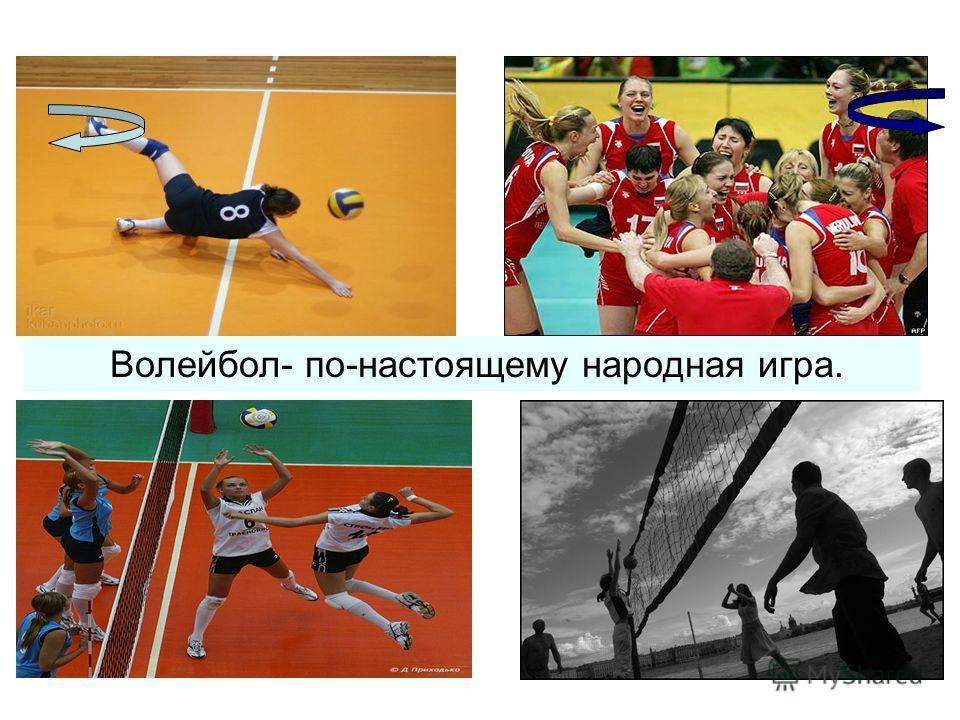 Волейбол- по-настоящему народная игра.