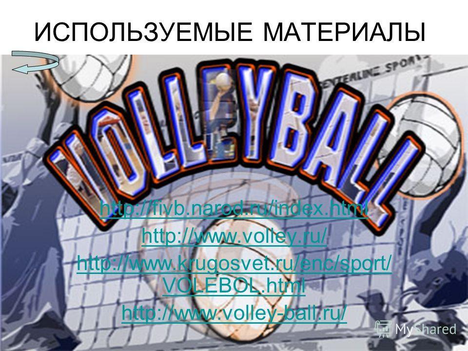 ИСПОЛЬЗУЕМЫЕ МАТЕРИАЛЫ http://fivb.narod.ru/index.html http://www.volley.ru/ http://www.krugosvet.ru/enc/sport/ VOLEBOL.html http://www.volley-ball.ru/